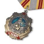 Удостоверение к награде Орден Трудовой Славы II степени, муляж