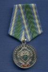 Медаль «15 лет Собственной безопасности ФТС»