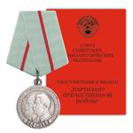 Медаль «Партизану Отечественной войны» I степени, муляж