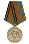 Медаль МО РФ «100 лет Военно-воздушной академии им. Н.Е. Жуковского и Ю.А. Гагарина» с бл. уд.