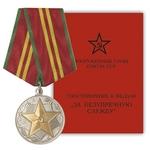 Медаль «За безупречную службу» II степени, муляж