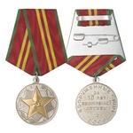 Удостоверение к награде Медаль «За безупречную службу» II степени, муляж