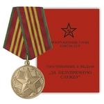 Медаль «За безупречную службу» III степени, муляж