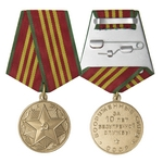 Удостоверение к награде Медаль «За безупречную службу» III степени, муляж