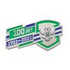Знак «100 лет ведомственной охране железнодорожного транспорта РФ»