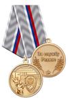 Медаль «15 лет Национальному антитеррористическому комитету» с бланком удостоверения