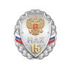 Знак «15 лет Национальному антитеррористическому комитету НАК»