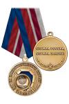 Медаль МВД «За самоотверженную борьбу с коронавирусом» с бланком удостоверения