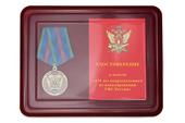 Наградной комплект к медали «135 лет подразделениям по конвоированию УИС России»