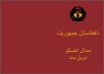Купить бланк удостоверения Медаль «10 лет Саурской революции» (золотая подвеска) с бланком удостоверения