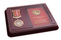 Наградной комплект к медали на квадроколодке «В ознаменование 100-летия со дня образования СССР»