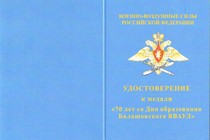 Медаль «70 лет Балашовскому ВВАУЛ» с бланком удостоверения
