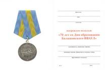 Удостоверение к награде Медаль «70 лет Балашовскому ВВАУЛ» с бланком удостоверения