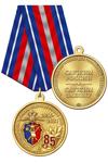 Медаль «85 лет Контрольно-ревизионным подразделениям МВД» с бланком удостоверения