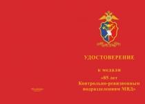 Купить бланк удостоверения Медаль «85 лет Контрольно-ревизионным подразделениям МВД» с бланком удостоверения