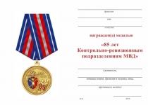 Удостоверение к награде Медаль «85 лет Контрольно-ревизионным подразделениям МВД» с бланком удостоверения