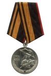 Медаль МО РФ «300 лет морской пехоте России»