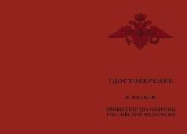 Купить бланк удостоверения Медаль МО РФ «300 лет морской пехоте» с бланком удостоверения