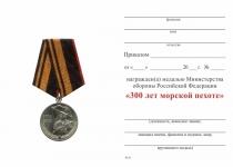 Удостоверение к награде Медаль МО РФ «300 лет морской пехоте» с бланком удостоверения