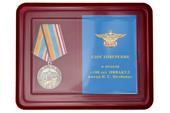 Наградной комплект к медали «100 лет Оренбургскому ВВАКУЛ им. И.С. Полбина»