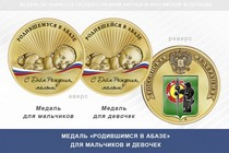 Медаль «Родившимся в Абазе»