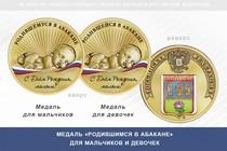 Медаль «Родившимся в Абакане»