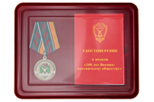 Наградной комплект к медали «100 лет Военно-охотничьему обществу»