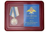 Наградной комплект к медали «90 лет военно-транспортной авиации»