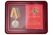 Наградной комплект к медали «80 лет Реактивной артиллерии ВС РФ»