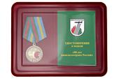 Наградной комплект к медали «90 лет авиалесоохране России»