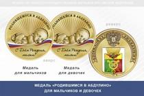 Медаль «Родившимся в Абдулино»