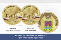 Медаль «Родившимся в Абинске»