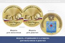 Медаль «Родившимся в Агидели»