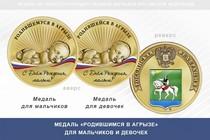 Медаль «Родившимся в Агрызе»
