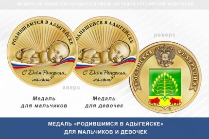 Медаль «Родившимся в Адыгее»