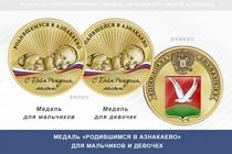 Медаль «Родившимся в Азнакаево»