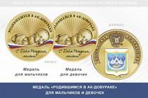 Медаль «Родившимся в Ак-Довураке»