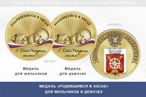 Медаль «Родившимся в Аксае»