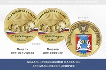 Медаль «Родившимся в Алдане»