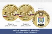 Медаль «Родившимся в Алейске»