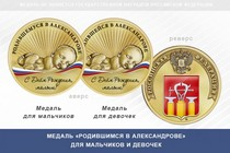 Медаль «Родившимся в Александрове»