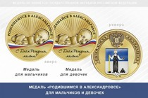 Медаль «Родившимся в Александровсе»