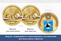 Медаль «Родившимся в Александровск-Сахалинском»