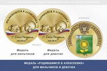 Медаль «Родившимся в Алексеевке»