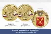 Медаль «Родившимся в Алексине»