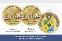Медаль «Родившимся в Алзамае»