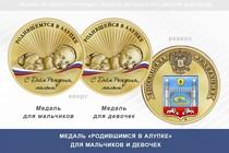 Медаль «Родившимся в Алупке»