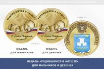 Медаль «Родившимся в Алуште»