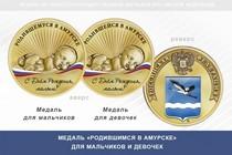 Медаль «Родившимся в Амурске»