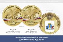 Медаль «Родившимся в Анадыре»